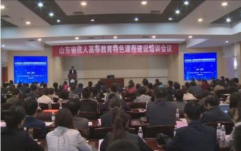 全省成人高等教育特色课程建设培训会议顺利召开