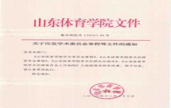 关于印发学术委员会章程等文件的通知