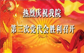 关于召开中国共产党山东体育学院第三次代表大会的通知