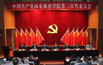 中共山东体育学院第三次代表大会预备会议召开