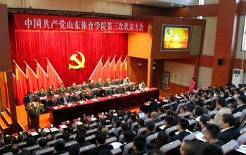 中共山东体育学院第三次代表大会隆重开幕