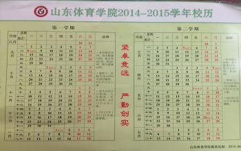 2014-2015年校历
