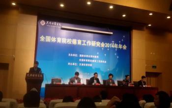 2014年全国体育院校德育工作研究会在天津召开