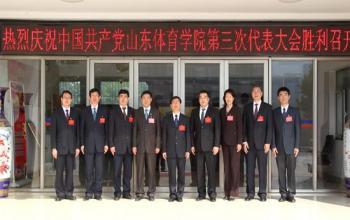 中共山东体育学院纪律检查委员会第一次全体会议召开