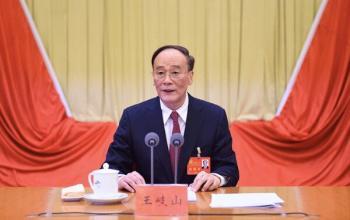 王岐山在十八届中央纪委五次全会上的工作报告