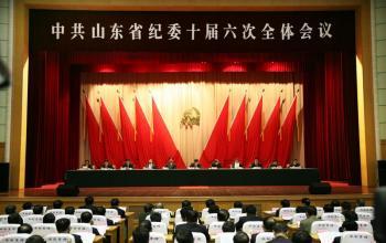 中国共产党山东省第十届纪律检查委员会第六次全体会议公报