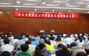 张亮、胡悦忻参加省教育会计学会高校内控研讨班