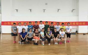 山东体育学院首届健美操社会体育指导员国家职业资格培训班成功举办