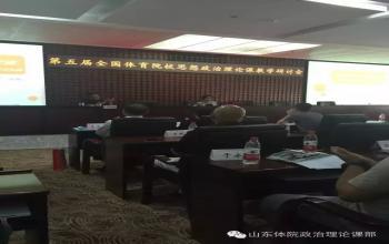全国体育院校思政课教学研讨会在京举行