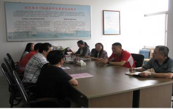 河北体育学院思想政治课教学部一行到我部交流学习