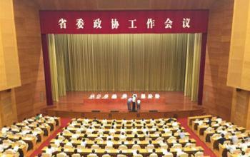 我校党委书记王毅参加省委政协工作会议