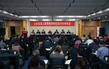 张华副主任参加山东省成人高等教育研究会2015年年会