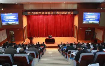 学校召开2015年度处级领导班子考核测评会议