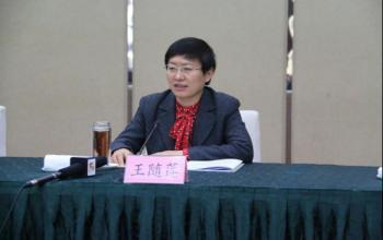 党委书记王毅参加全省体育工作会议