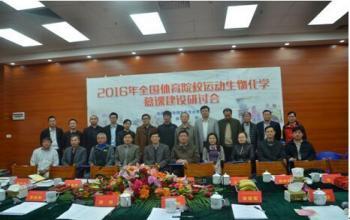 隋波老师参加全国运动生物化学慕课建设研讨会
