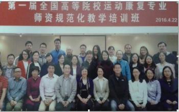 我院教师参加第一届全国高等院校运动康复专业师资规范化教学培训班