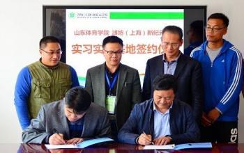 山东体育学院与潍坊(上海)新纪元学校签订实习合作协议