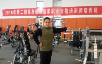 我系教师万发同获得健身教练国家职业资格培训师资格