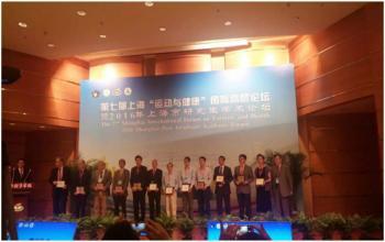 """我校教师参加第七届上海""""运动与健康""""国际高层论坛暨2016年上海市研究生学术论坛"""