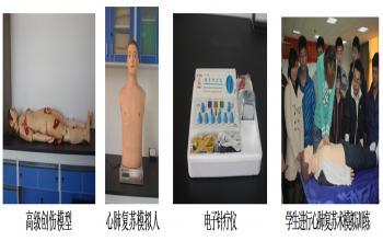 运动医学实验室