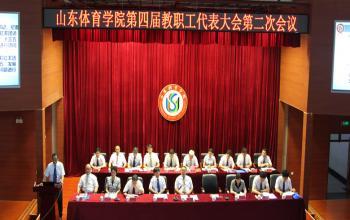 学校隆重召开第四届教职工代表大会第二次会议