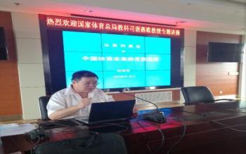 国家体育总局教科司综合处处长谢燕歌应邀来我校讲学