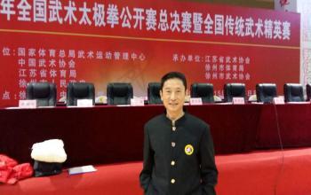 我系崔志强老师担任2015全国太极拳公开赛总决赛暨传统武术精英赛裁判