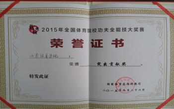 我院获得2015年全国体育院校功夫全能技大奖赛突出贡献奖