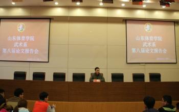 武术系举行第八届教师论文报告会