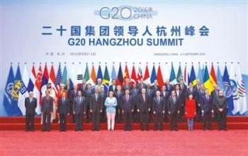 二十国集团领导人杭州峰会举行