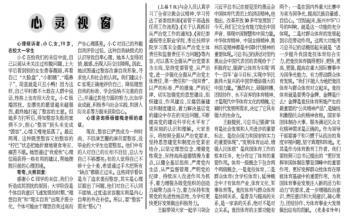 """山东体院报刊登关于""""大学生整容""""咨询案例"""