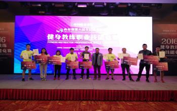 我院代表队参加山东省第六届全民健身运动会健身教练职业技能竞赛