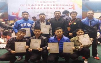 山东省第六届全民健身运动会武术项目成绩优异