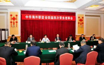 中华海外联谊会四届四次常务理事会在京举行