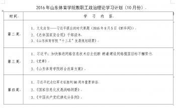 2016年山东体育学院教职工政治理论学习计划(10月份)