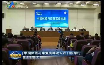"""""""中国体能与康复高峰论坛""""在我校成功举办"""