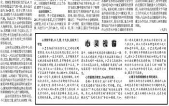 """山东体院报刊登关于""""考试焦虑""""咨询案例"""