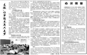 """山东体院报刊登关于""""人际互动姿态""""咨询案例"""