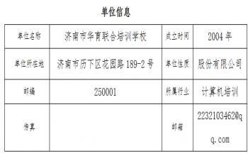 济南市华语联合培训学校招聘简章