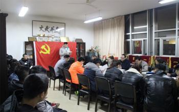 武术学院学生党支部举行预备党员转正大会暨预备党员接收大会