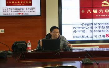 机关第一党总支举办十八届六中全会精神专题辅导
