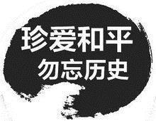 12月13日——南京大屠杀死难者国家公祭日