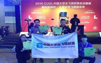 我校学生在2016CUDL中国大学生飞镖联赛总决赛中荣获佳绩