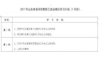2017年山东体育学院教职工政治理论学习计划(1月份)