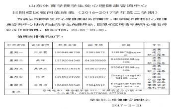 山东体育学院学生处心理健康咨询中心日照校区夜间值班表(2016-2017学年第二学期)