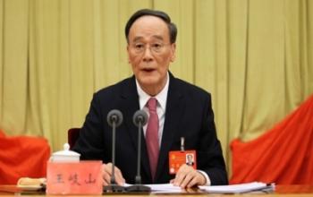 王岐山在十八届中央纪委七次全会上的工作报告