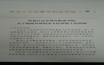 黑龙江公安警官职业学院--招聘公告
