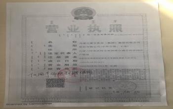 内蒙古蒙牛乳业集团股份有限公司山东大区招聘公告
