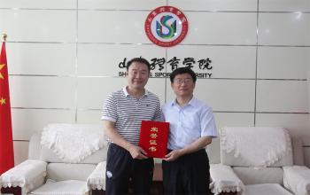 龚大利教授向山东体育学院齐鲁体育文化遗产博物馆捐赠珍贵史料