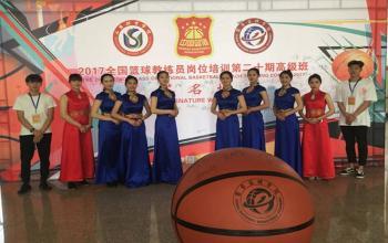 我校学生志愿服务全国篮球教练员岗位培训高级班